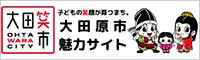 大田原市 笑顔の 魅力サイト|栃木県大田笑市