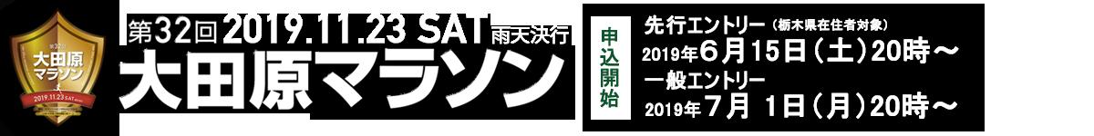 第32回大田原マラソン大会【公式】
