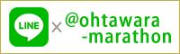 LINE@大田原マラソン