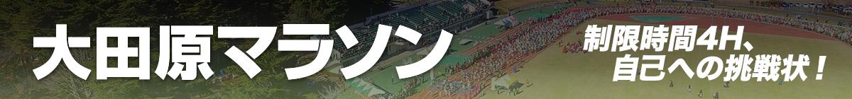 大田原マラソン大会【公式】